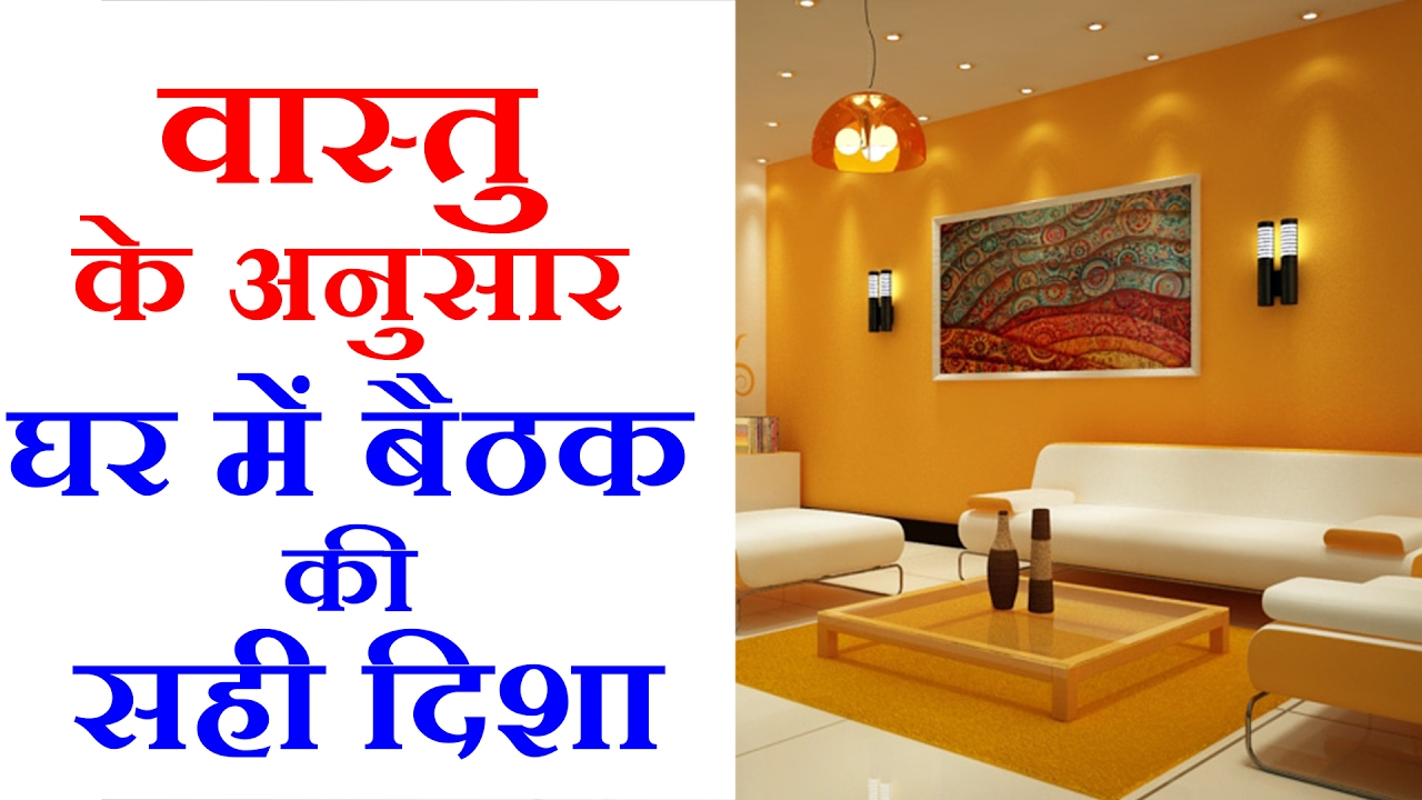 Vastu for living room in hindi for Living room vastu