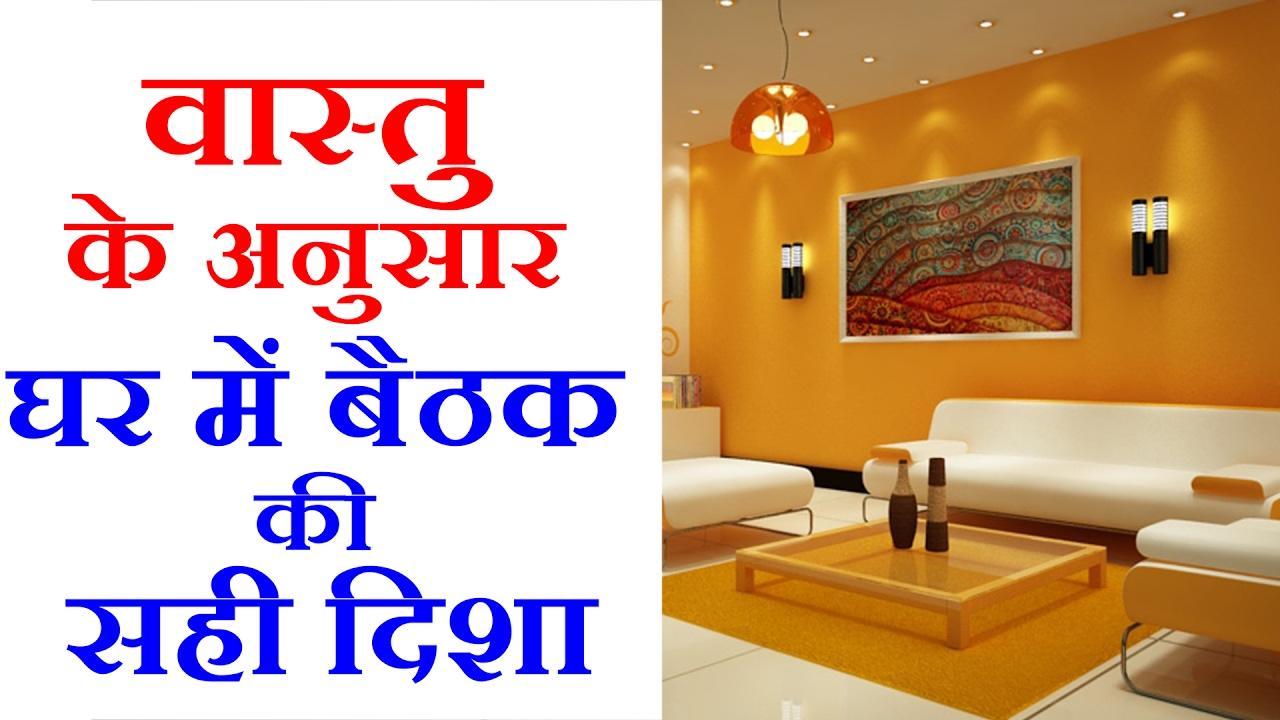 Saral Vastu Shastra Tips In Hindi For Guestroom गेस्ट रूम के सरल वास्तु  टिप्स Vastu Shastra For Home   YouTube Part 87