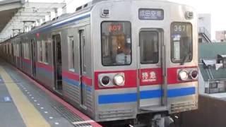 京成3600形3678F青砥駅発車