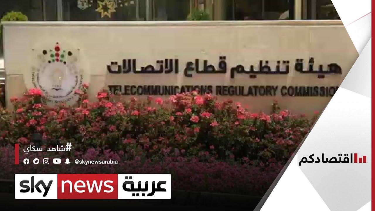 مطالبات لشركات الإنترنت في الأردن بتحسين الخدمات | #اقتصادكم  - 15:55-2021 / 6 / 13