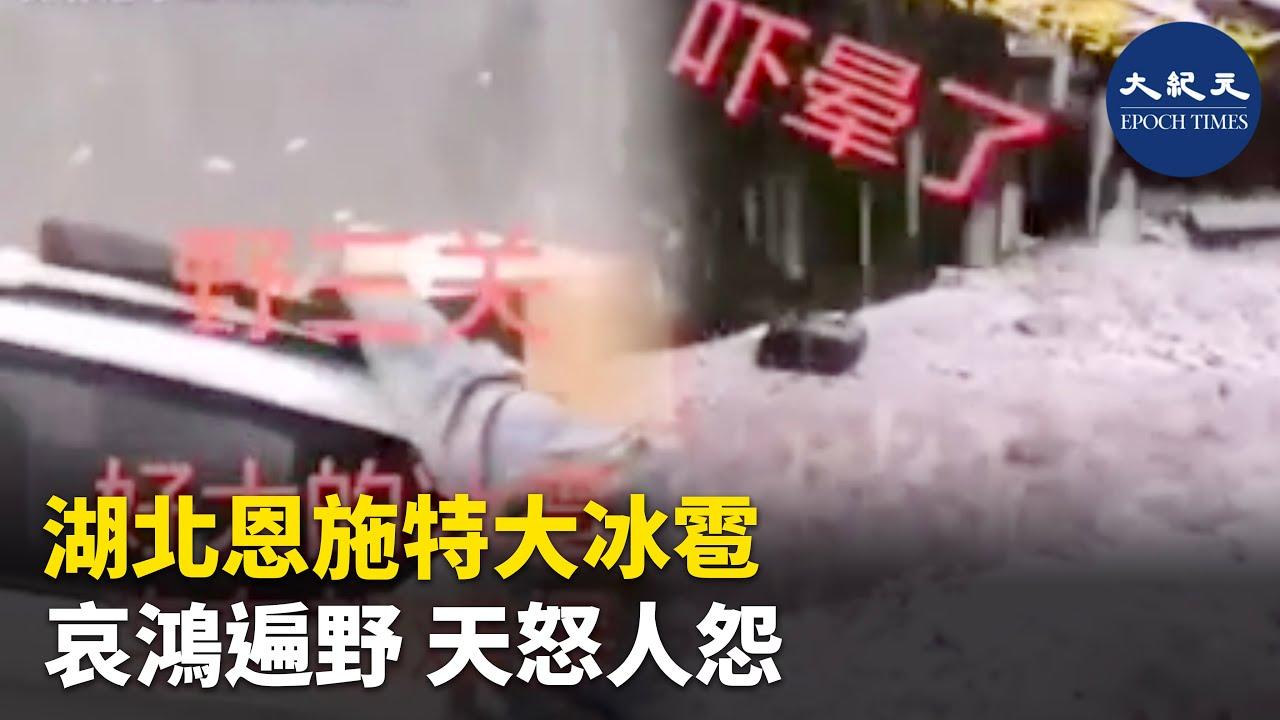【轉載】湖北恩施2月14日特大冰雹 哀鴻遍野 天怒人怨……| #香港大紀元新唐人聯合新聞頻道 - YouTube