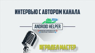 Android Helper RU Интервью