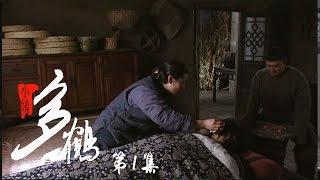 小姨多鹤 01 | Auntie Duohe 01 (主演:孙俪 姜武 闫学晶)