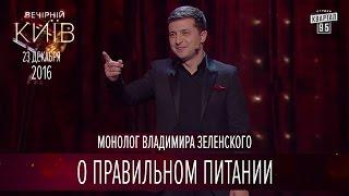 Монолог Владимира Зеленского о правильном питании | Вечерний Киев 2016