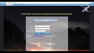 Обзор автомобильного спутникового GPS трекера Proma-Sat 888