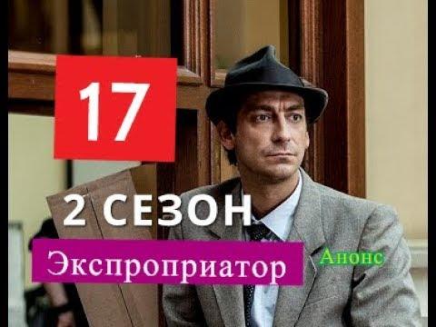 Экспроприатор. 17 серия2 Сезон. Предполагаемая дата выхода