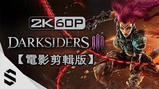 【末世騎士 3】2小時電影剪輯版(中文字幕) - PC特效全開2K60FPS劇情電影 - Darksiders III All Cutscenes - 暗黑血统3