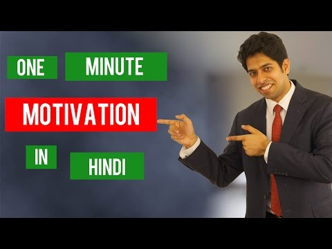 One Minute Motivation Video in Hindi