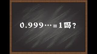 0.999…=1吗?无穷小量的数学史