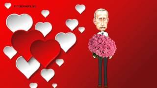 Поздравление с днем святого Валентина от Путина