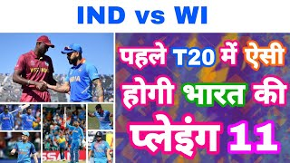 IND vs WI - Team India Playing 11 For 1st T20   World Cup 2019   IPL 2020   MY Cricket Production