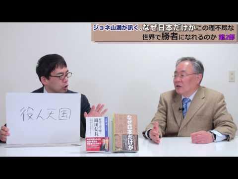 特別番組「なぜ日本だけがこの理不尽な世界で勝者になれるのか 第2部役人天国」嘉悦大学享受高橋洋一 上念司【チャンネルくらら】