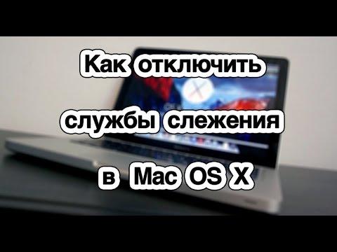 Как отключить службы слежения в Mac OS X Hackintosh