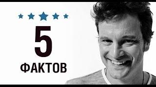 Колин Фёрт - 5 Фактов о знаменитости || Colin Firth