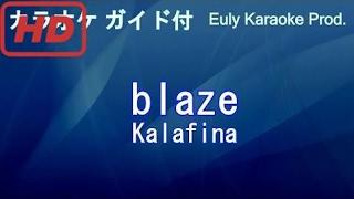 [カラオケ用ガイドメロ付]  blaze   Kalafina TVアニメ「アルスラーン戦記 風塵乱舞」ED  Legend of Arslan  [karaoke] (歌詞付きフル)