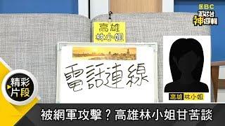 被網軍攻擊?高雄林小姐甘苦談《政治神邏輯》精華篇 EP2