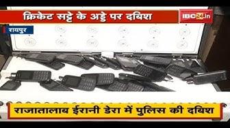 Raipur में Cricket सट्टे के अड्डे पर Police की दबिश | Online सट्टा खिलाने की Machine जब्त