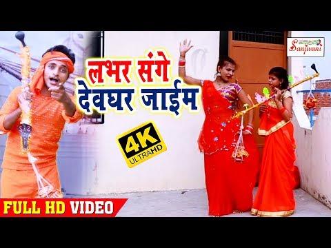 2018 का सबसे हिट गाना # लभर संगे देवघर जाएम || Santosh Sawariya .New Bhojpuri Song