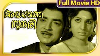 Malayalam Full Movie - Ayalathe Sundari - Full Length Movie [HD]