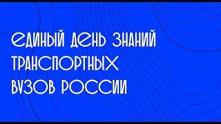 День знаний транспортных вузов России