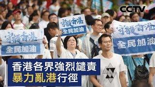 香港各界强烈谴责暴力乱港行径 | CCTV中文国际