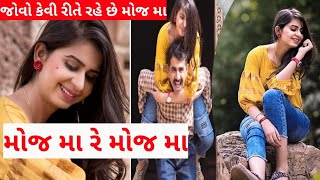 મોજ મા(ઘટે તો જિંદગી ઘટે) Kinjal Dave MojMa (Ghate to zindgi ghate) Gujarati New Song Connection