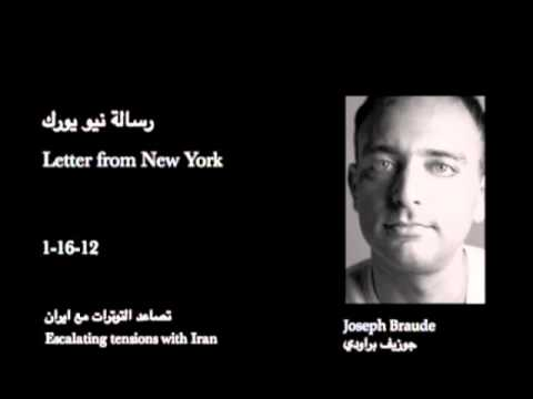 Joseph Braude's Letter from New York 1-16-12