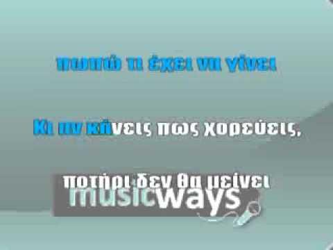 greek karaoke ΑΠΟΨΕ ΚΑΝΕΙΣ ΜΠΑΜ A20.flv