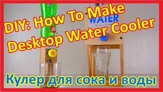 как сделать КУЛЕР для воды и сока