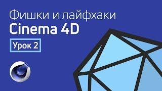 Фишки и лайфхаки Cinema 4D / Урок 2