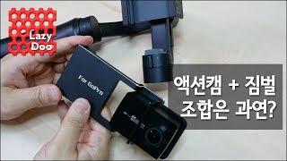액션캠 + 스마트폰 짐벌 조합은 과연? 고프로 액션캠 …