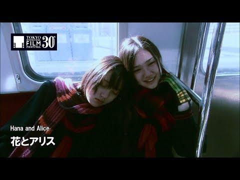 『花とアリス』予告編 | Hana And Alice - Trailer