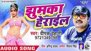 सोनपुर में झुमका हेरा गईल बा - Jhumka Herail - Deepak Dehati - Bhojpuri Hit Songs 2019