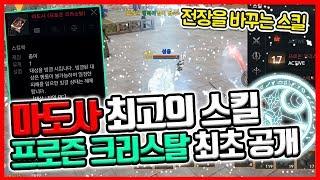"""[리니지2m] 마도사 최고의 스킬 """" 프로즌 크리스탈"""" 최초 공개 - 놀라지마세요"""