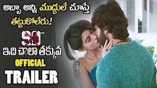 90 ml Telugu Movie Official Trailer || Oviya || STR || Alagiya Asura || Telugu Trailers || NSE