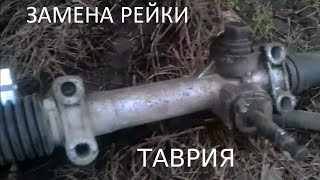 видео Замена рулевой рейки ЗАЗ