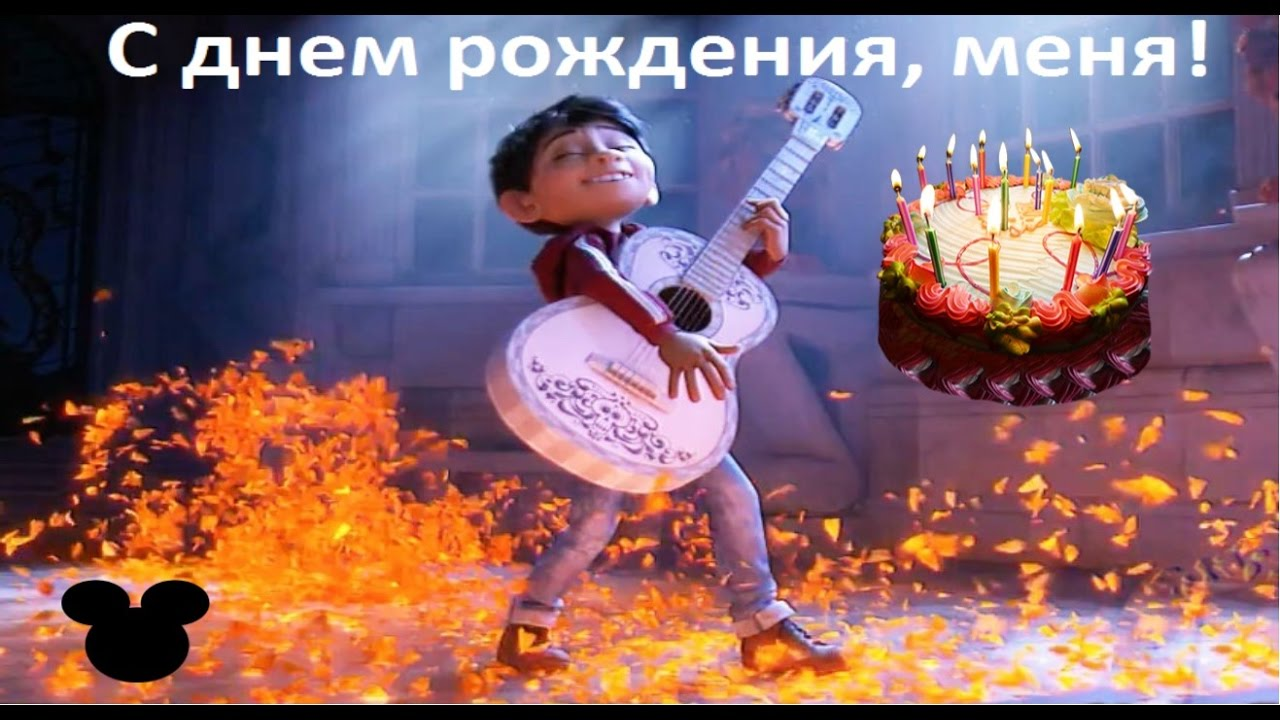 Фото с днем рождения меня любимую