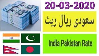 Today Saudi Riyal Rate/ Saudi Riyal Rate Today/Saudi Riyal Rate in Pakistan India Bangladesh Nepal