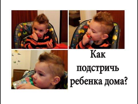 МОДНАЯ детская СТРИЖКА в домашних условиях