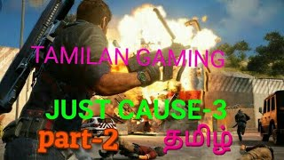 JUST CAUSE-3|TAMIL|WINGSUIT AND NEW GADGET!!