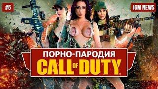 IGM News: Порно-пародия Call of Duty и бабуля геймер