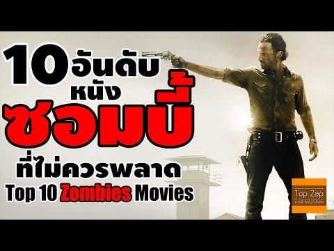 10 อันดับ หนังซอมบี้ Top 10 Zombies Movies