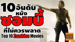 Repeat youtube video 10 อันดับ หนังซอมบี้ Top 10 Zombies Movies