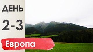 По Европе на машине, день 2-3 - Польша - Словакия | 8000 км и 14 дней(На что снимали: dji osmo x3 и iphone 6. Ссылка на сим карту для Европы: ..., 2016-10-16T19:12:05.000Z)