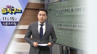 김진의 돌직구쇼 - 11월 15일 신문브리핑 | 김진의 돌직구쇼 thumbnail