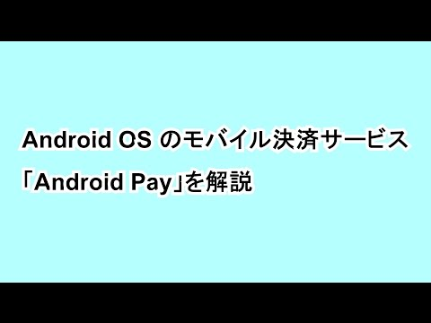 Android OS のモバイル決済サービス「Android Pay」を解説