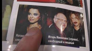 ПРЕССА / наташа королева  тарзан игорь николаев  | выпуск #1