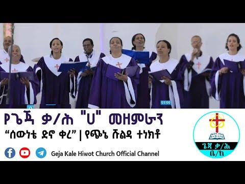 ሰውነቴ ድኖ ቀረ | የጭኔ ሹልዳ | Geja Kale Hiwot Church | 'A' Choir | Sewinete Dino Kere | Mezmur