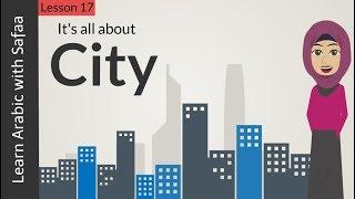 City in Arabic - Lesson 17 Learn Arabic with Safaa