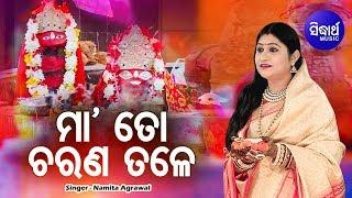 Maa To Charana Tale - New Maa Tarini Bhajan ମା' ତୋ ଚରଣ ତଳେ | Namita Agrawal | Sidharth Music